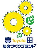 豊田ものづくりブランド認定企業紹介⑩         【株式会社メックインターナショナル】