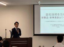 開放特許活用による製品開発支援事業4