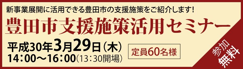3/29(木) 豊田市支援施策活用セミナー開催!
