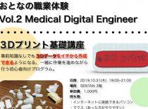 おとなの職業体験 Vol.2 Medical Digital Engineer参加者募集