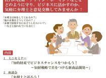 「知的財産経営サロンin豊田」の参加者を募集します!