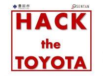 """3/21(土)15:00-17:00 Hack the TOYOTA """"Demo Day"""" オンラインにて開催!!"""