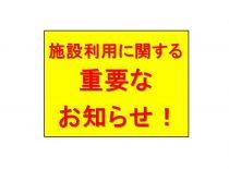 【重要】ものづくり創造拠点SENTANの利用時間短縮期間の延長について 1/19(火)~3/6(土)