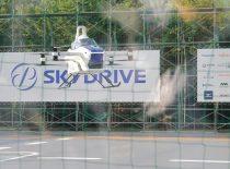 空飛ぶクルマSkyDriveの有人飛行成功!!!