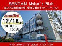 12/16 SENTAN Maker's Pitch ~ものづくり最前線の街 豊田で創出するイノベーション~