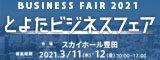3/11、12 とよたビジネスフェア2021を開催します!!