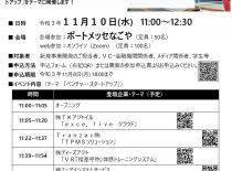 11/10 「SENTAN Maker's Pitch」第1回開催!参加者募集!