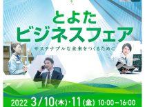 2022/3/10・11開催!とよたビジネスフェア出展企業募集!